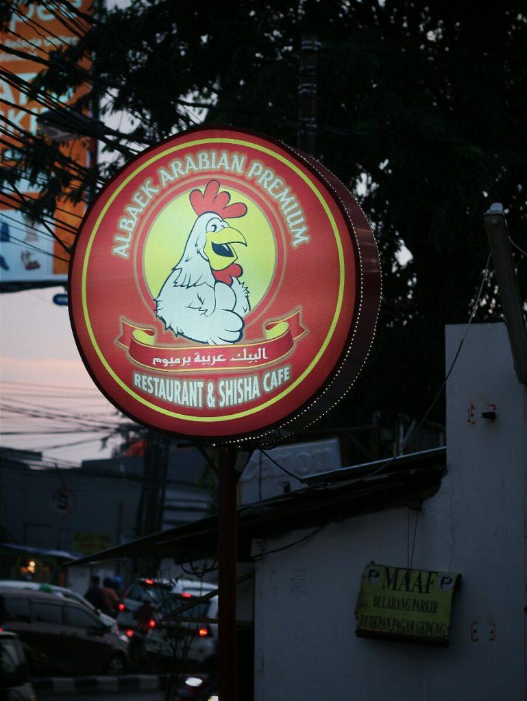 jajanbeken al baek arabian fried chicken arabic restaurant cililitan jakarta